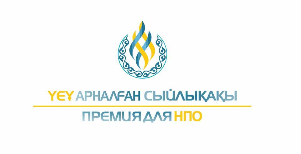 The Ministry of Information and Social Development of the Republic of Kazakhstan will begin accepting applications for an award for NGOs from July 1, 2020