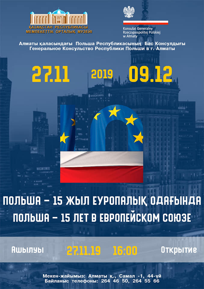 "Еxhibition ""Poland - 15 years in the European Union"""