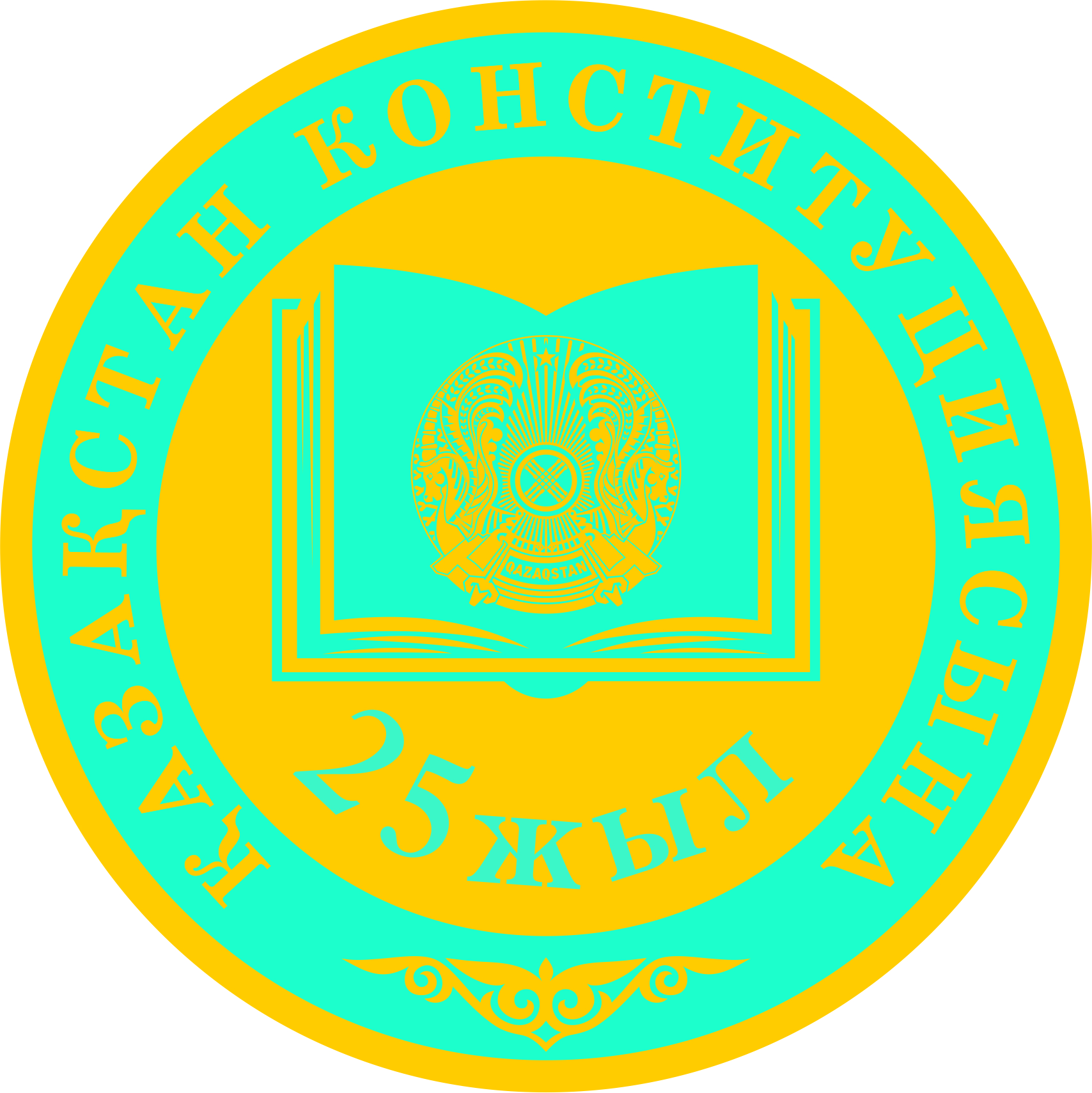 25 years of the Constitution of the Republic of Kazakhstan