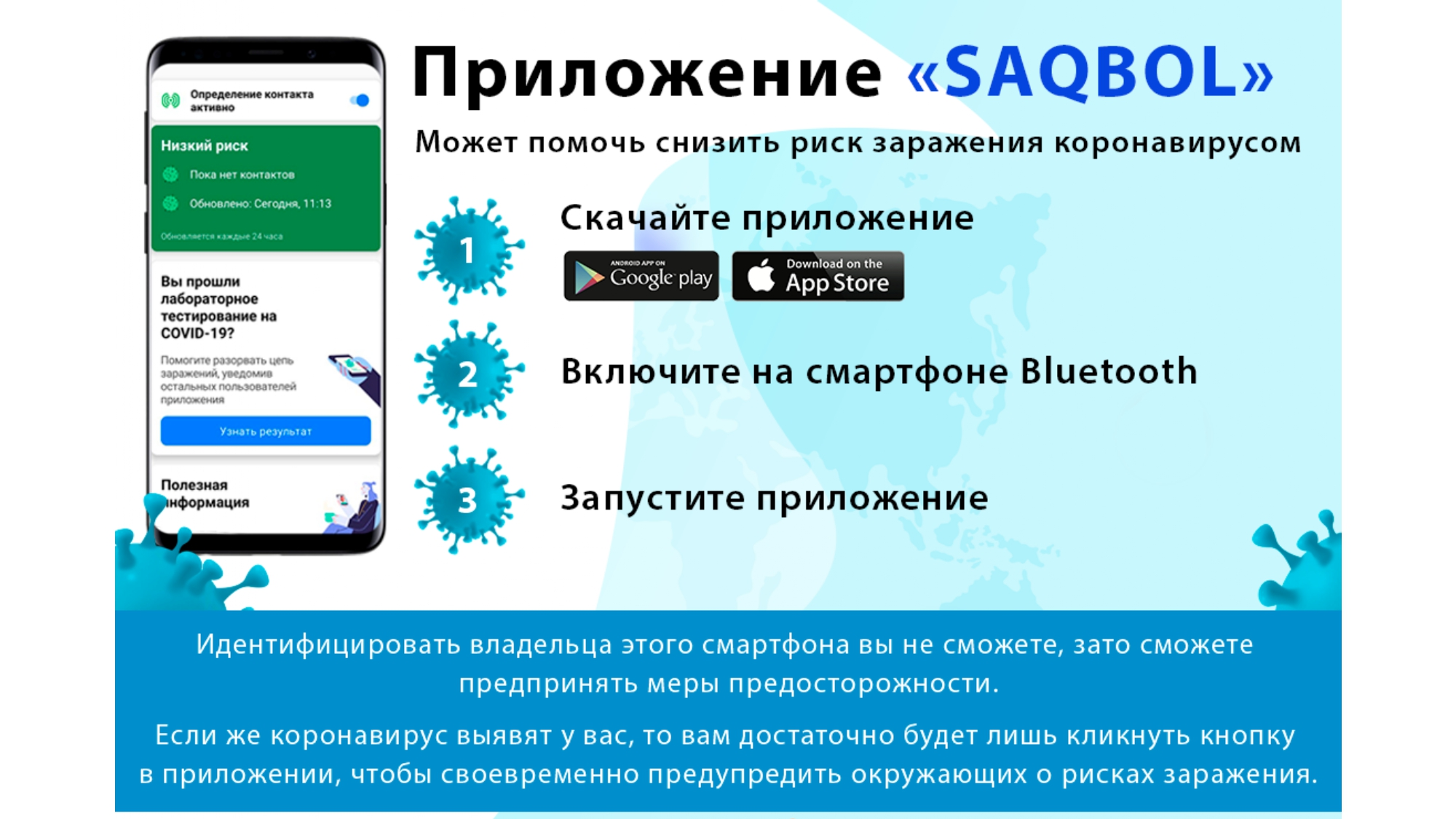 "Mobile application ""Saqbol"""
