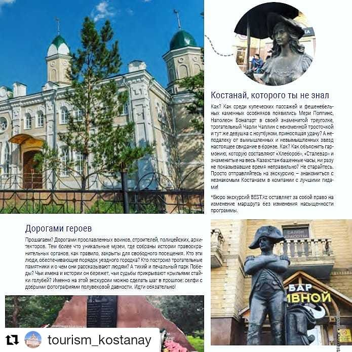 "The tourist potential of Kostanay region was noted by the on-Board magazine ""Aspan"" of Scat Airlines"
