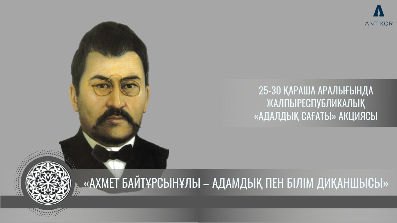 "An hour of honesty was spent on the topic: ""Akhmet Baitursynov - the sower of humanity and knowledge"""