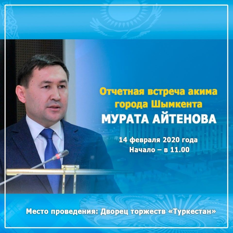Reporting meeting of Akim of Shymkent to be held on February 14