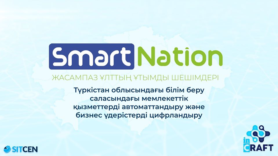 In the Turkestan region, the SmartNation information system was used to automate public services and processes in the field of education with 100% coverage of educational organizations.