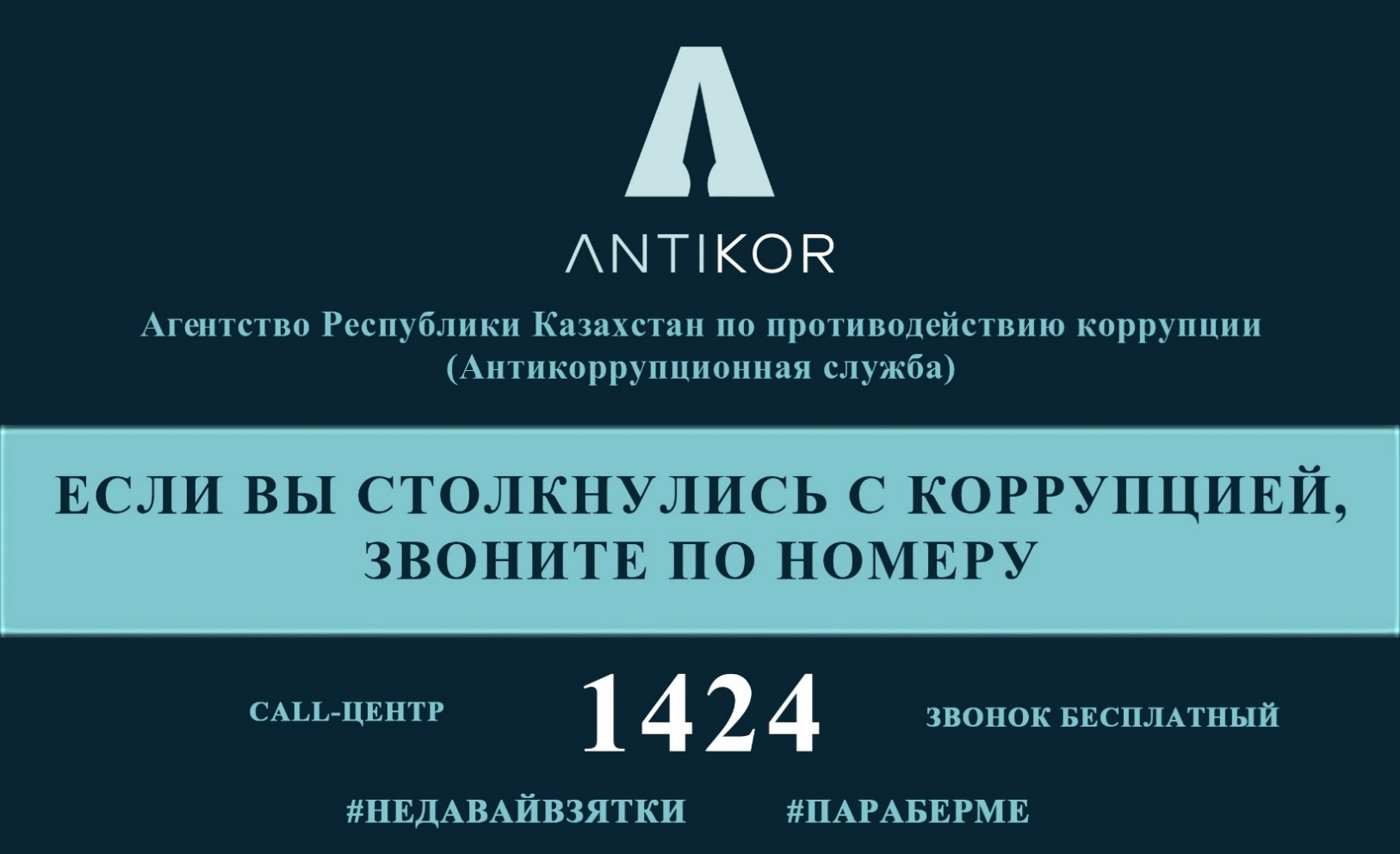 Call Center 1424 of the Agency of the Republic of Kazakhstan for Combating Corruption (Anti-Corruption Service)