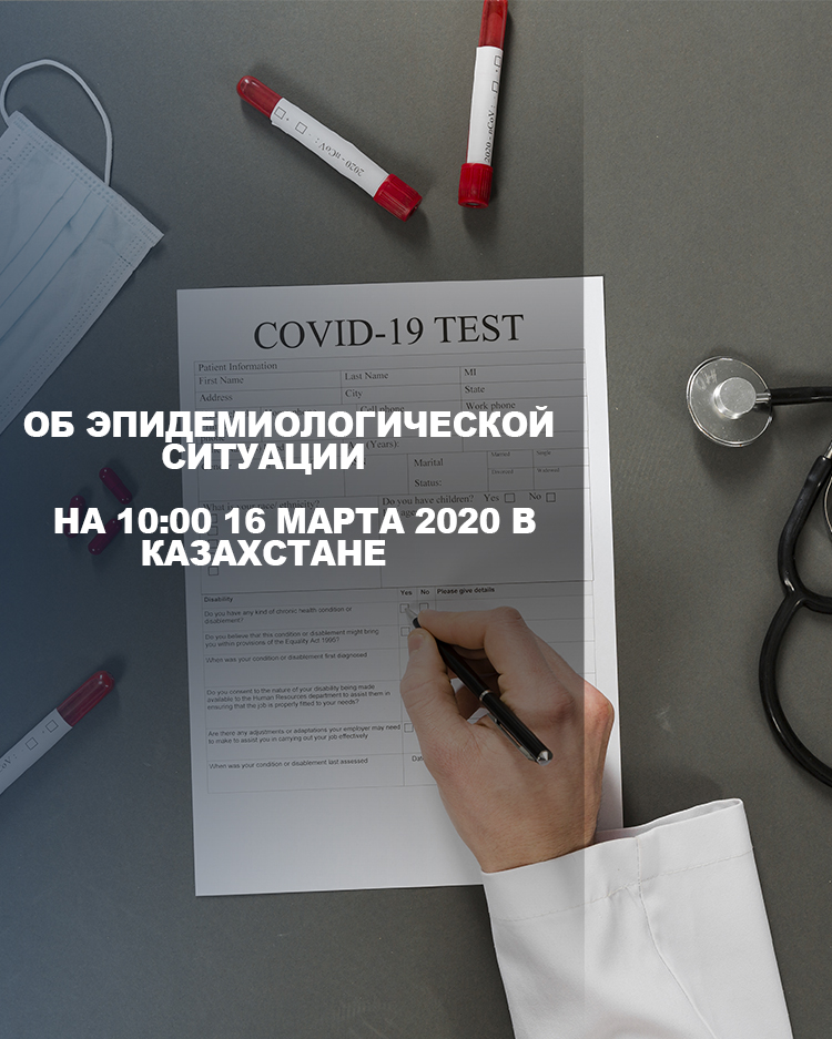 About the epidemiological situation related to coronavirus  at 10.00 on March 16, 2020 in Kazakhstan