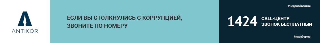 Агентства Республики Казахстан по противодействию коррупции