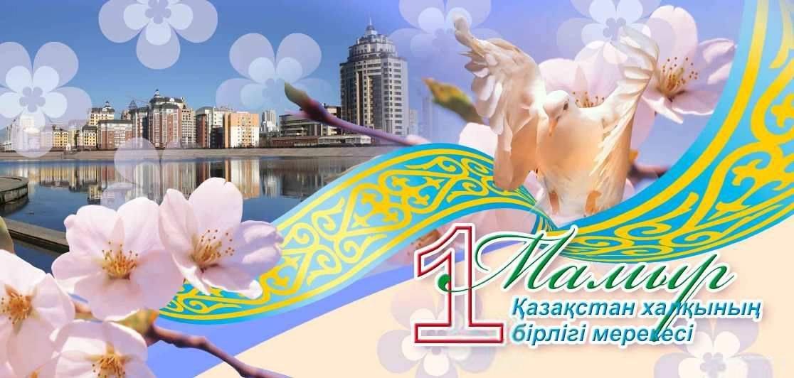 лезвия картинки к майским праздникам в казахстане правило