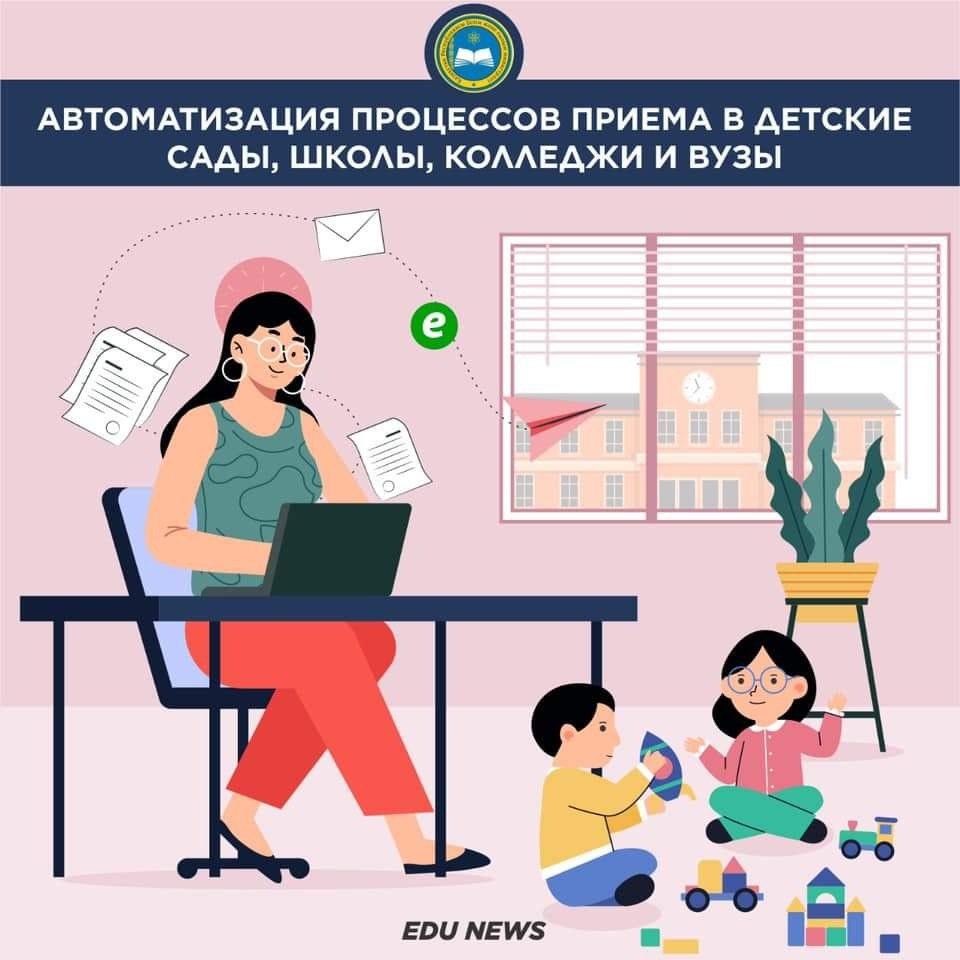 Процесс приема в детские сады, школы, колледжи и вузы автоматизирован