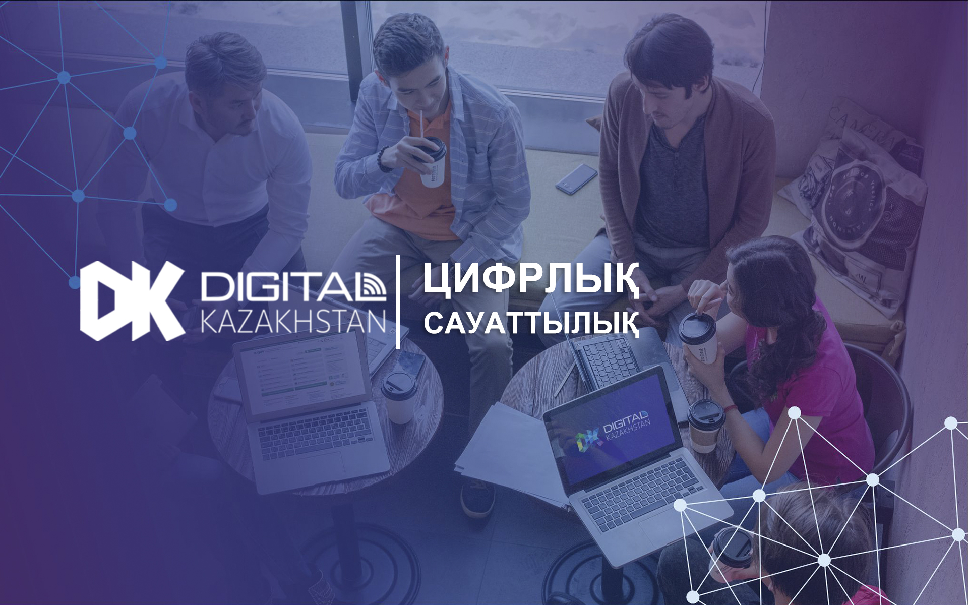 We invite you to digital literacy courses!