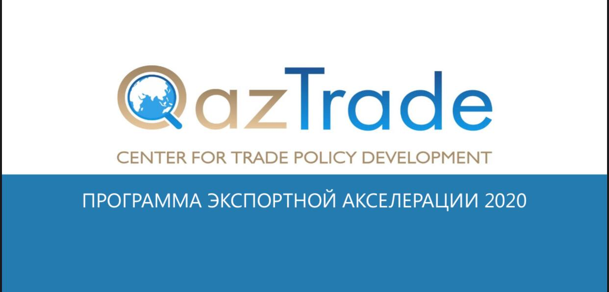 Qaztrade Accelerator program - measures of service support for entrepreneurs