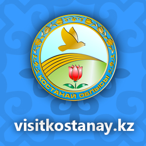 Tourist guide of Kostanay region