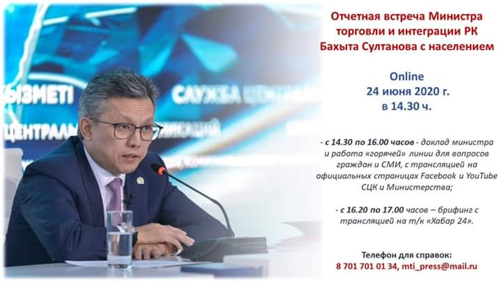 The reporting meeting of the Minister of trade and integration Bakhyt Sultanov with the population was postponed to June 24