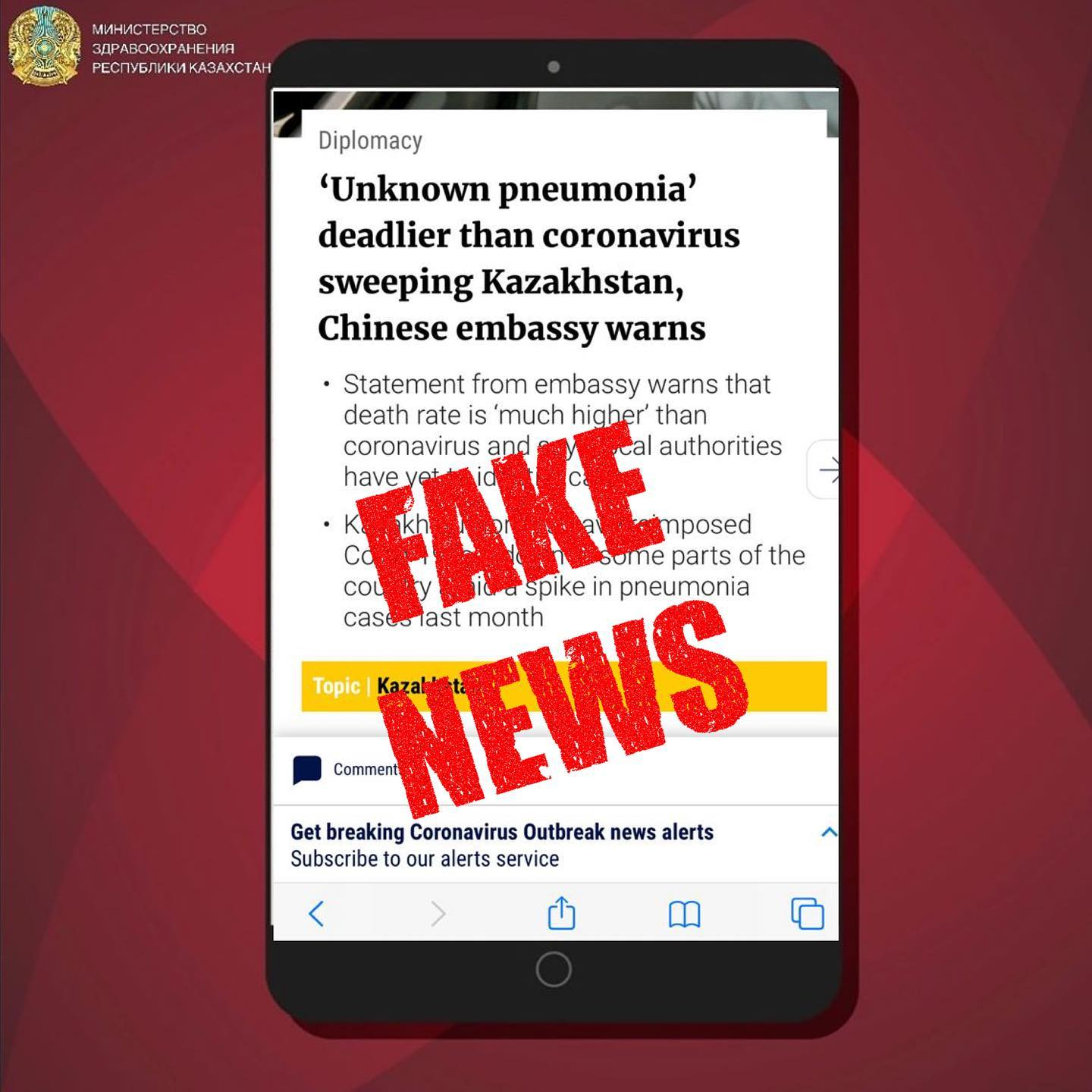 Some Chinese media disseminate information about reported cases of unknown pneumonia in Kazakhstan that seems to be more deadly than coronavirus.