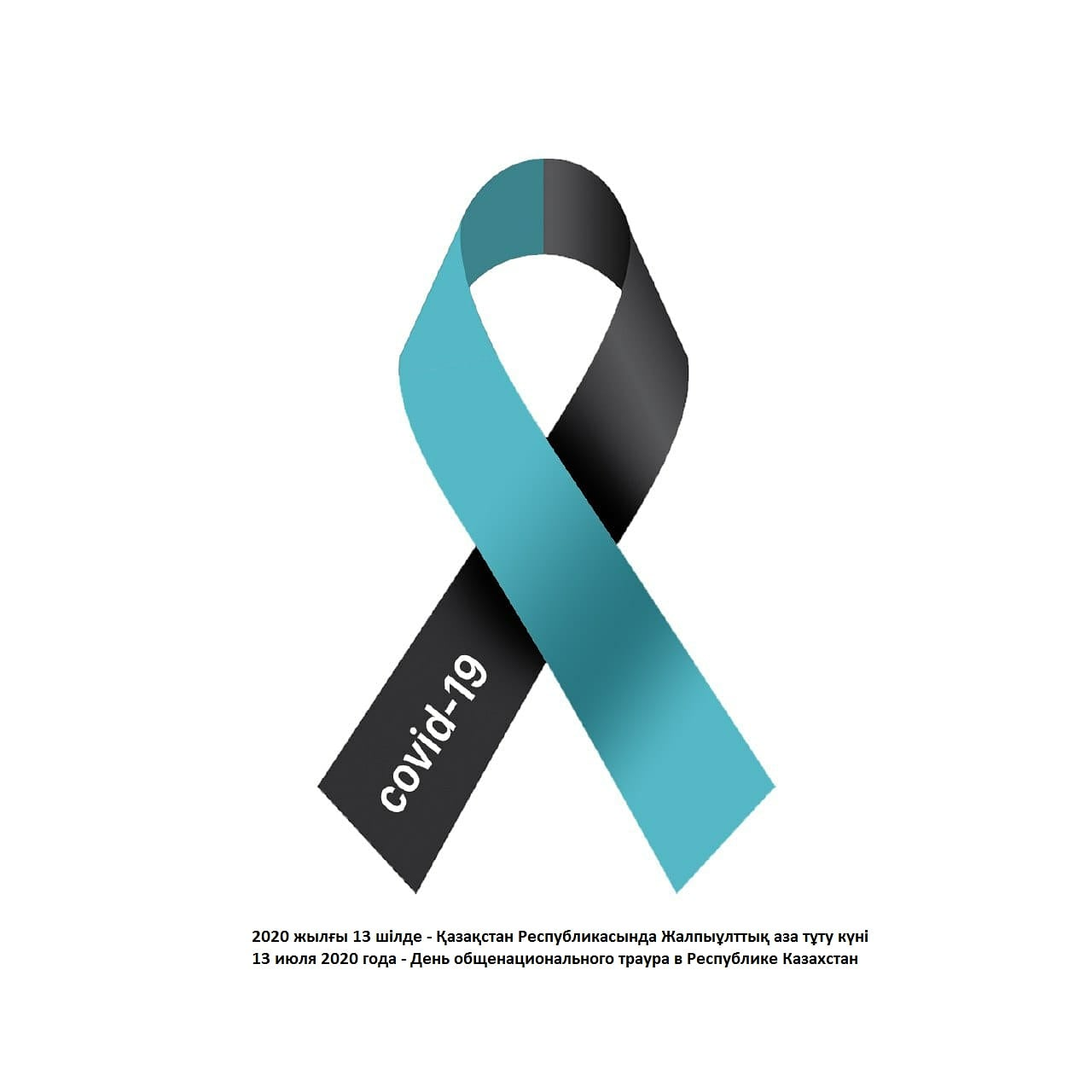 13 July - National day of mourning in memory of the pandemic's victims in Kazakhstan