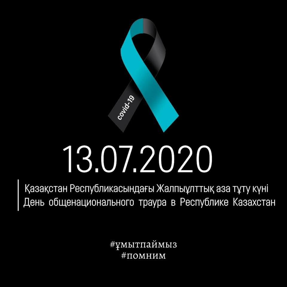 July 13 - Day of National Mourning in Kazakhstan