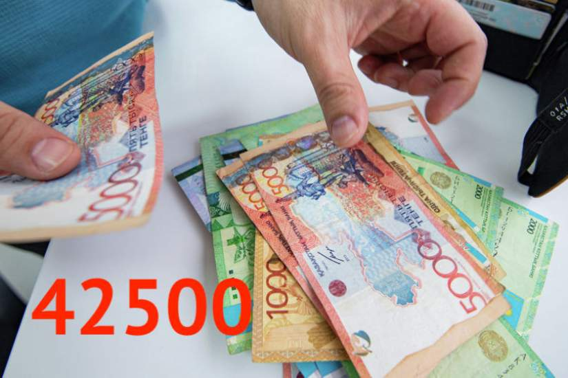 "Information about the beginning of accepting applications for the payment of ""42 500 tenge"", distributed in messengers and social networks, is fake"