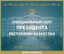 OFFICIAL SITE OF THE PRESIDENT OF THE REPUBLIC OF KAZAKHSTAN