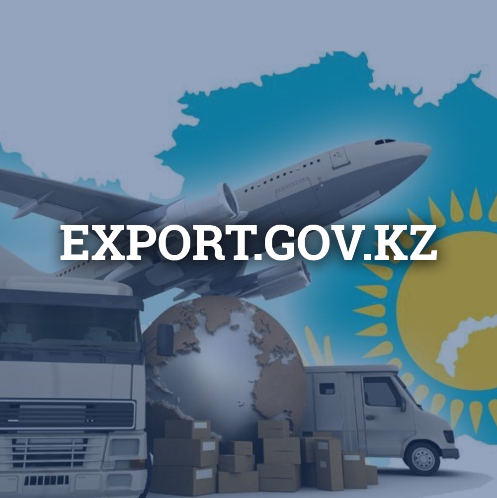 Export portal of Kazakhstan