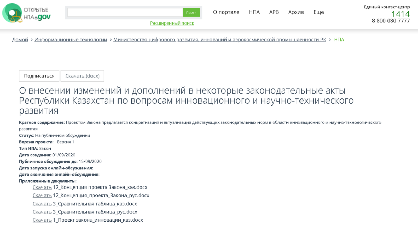 14.09.2020 Казахстанцы могут принять участие в обсуждении законопроекта по инновационному и научно-техническому развитию страны