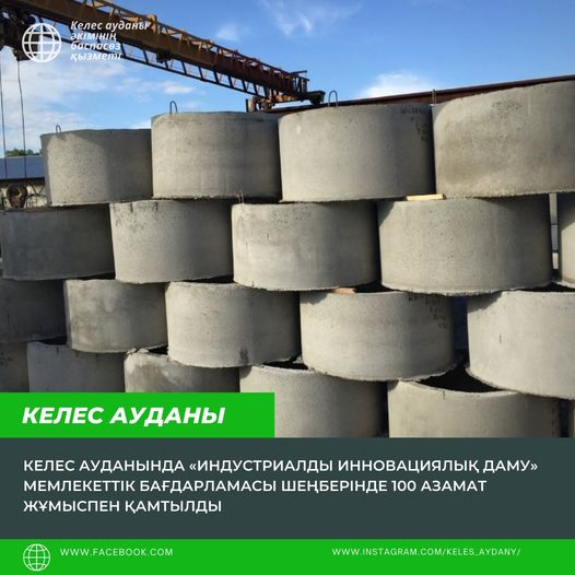 IN KELES DISTRICT THE COST IS  1 BILLION TENGE PROJECTS TO BE LAUNCHED
