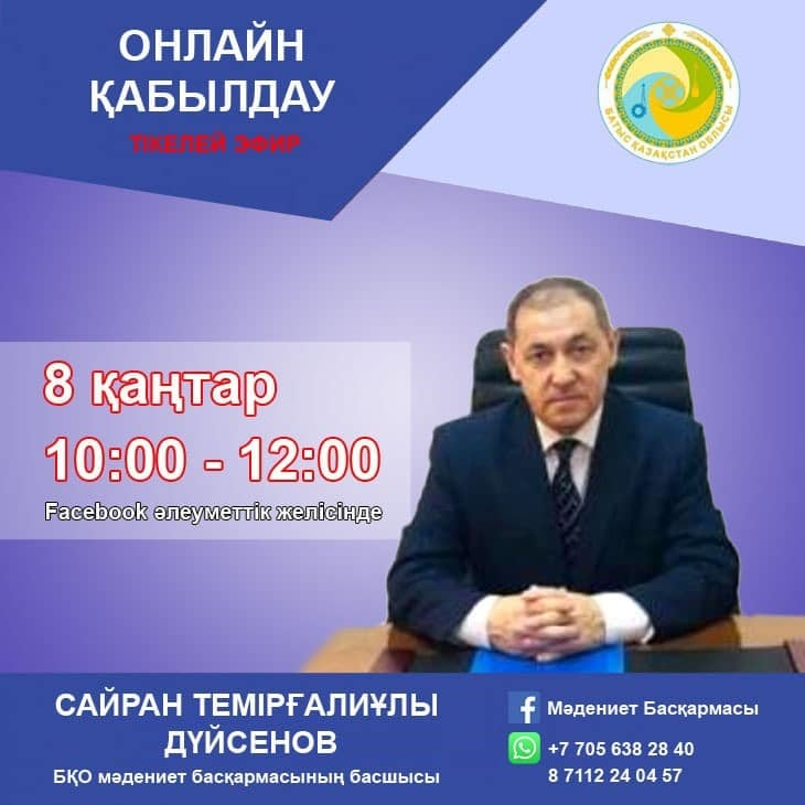 The head of the department held a personal reception of citizens