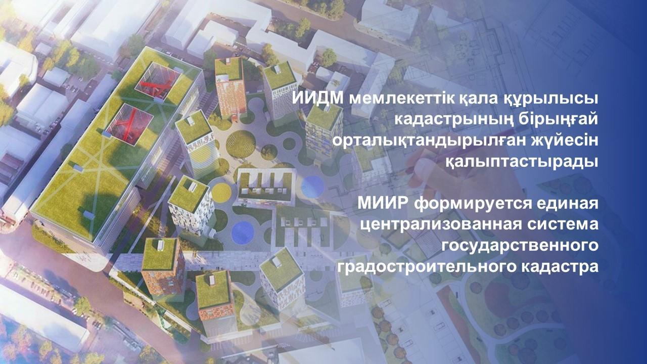 23.02.2021 МИИР формируется единая централизованная система государственного градостроительного кадастра
