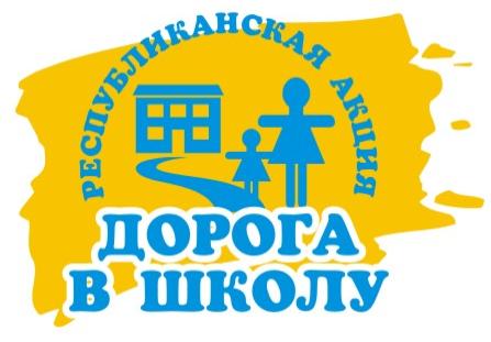 О проведении акции «Дорога в школу»